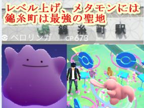 PokemonGO 錦糸町