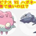 PokemonGO ハピナス VS ハガネール