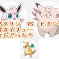 PokemonGO ピクシー プクリン VS カイリュー