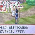 PokemonGO 捕獲クリティカル