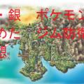 PokemonGO KIN GIN GIMU