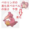 PokemonGO berorinnga beroberuto