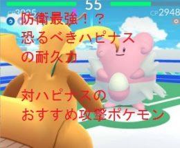 PokemonGO hapinasu gim