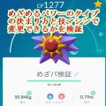 PokemonGOMezapaKnsyou