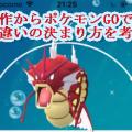 Pokemon 色違い 決まり方