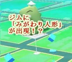 PokemonGOみがわり