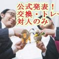 PokemonGO交換