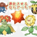 PokemonGO キレイハナ VS キマワリ