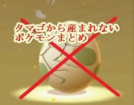 PokemonGO タマゴ 孵化 不可