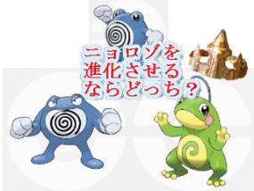 PokemonGO ニョロボン VS ニョロトノ