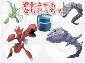 PokemonGO ハッサム or ハガネール