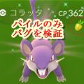 PokemonGO パイル バグ
