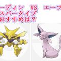PokemonGO フーディン VS エーフィ