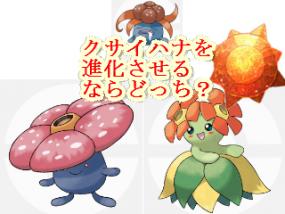 PokemonGO ラフレシア VS キレイハナ