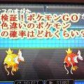 PokemonGO 色違い 確率