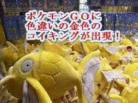 PokemonGO 金色のコイキング