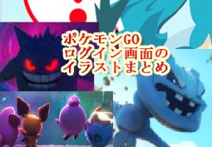 POkemonGO ログイン
