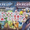 Pokemon ダイパ 伏線
