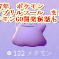 Pokemon 2017 エイプリルフール