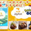 PokemonGOジョイフル スポンサー