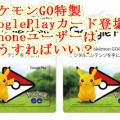 PokemonGO ギフトカード