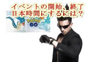 PokemonGO 時差