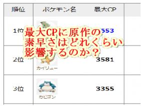 PokemonGO CP 素早さ影響