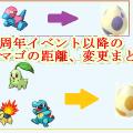 PokemonGO1stTamago