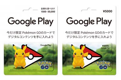 s_ポケモンGOギフトカード