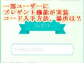 PokemonGOアイテムコード