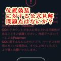 PokemonGO位置偽装
