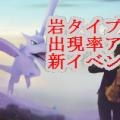 PokemonGO岩タイプ イベント