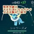 PokemonGO限界突破