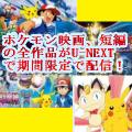 PokemonMovieLP1