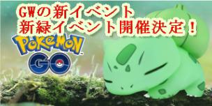 pokemonGO新緑イベント