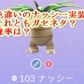 pokemonGO色違いナッシー