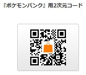 ポケモンバンク2次元コード