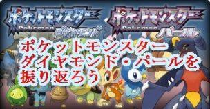 Pokemon ダイパ 振り返り
