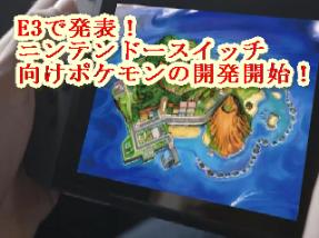 Pokemon for NS
