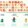 PokemonGOKensakuBagu