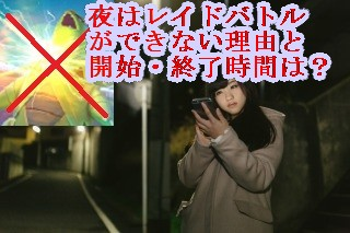 Go 時間 ポケモン レイド