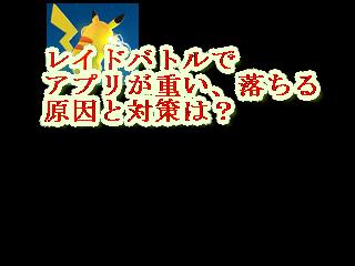 Go 落ちる ポケモン アプリ