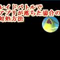 PokemonGOReidoOtiru