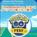 PokemonGOSikago