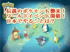PokemonGOWorld