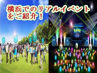 Go 横浜 ポケモン