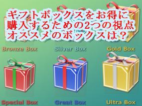 PokemonGOGiftBox