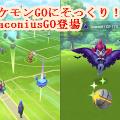 PokemonGOPakuri