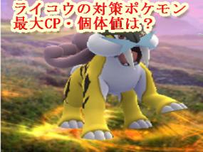 PokemonGORaiko