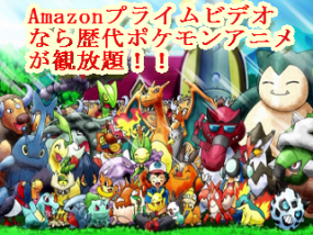 AmazonPokeAni